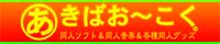 http://www.akibaoo.com/02/main/