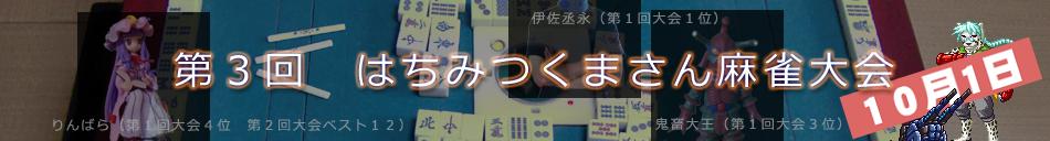 http://www.hachikuma.net/Event/Mahjong03.html