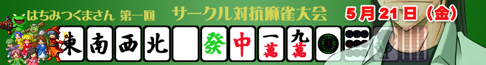 Event/Mahjong01