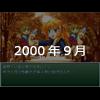 2000年9月