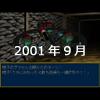 2001年9月