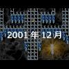 2001年12月