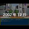 2002年12月