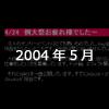 2004年5月